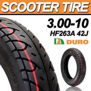 スクータータイヤ 3.00-10 DURO HF263A 42J TL デューロ 300-10