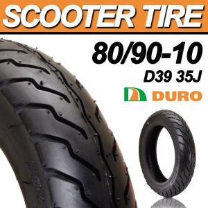 スクータータイヤ 80/90-10 DURO   D39  35J TL デューロ バイク hatoya-parts