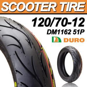 スクータータイヤ 120/70-12 DURO 安心の理由は純正部品採用実績とダンロップとの長期提携工場契約 DM1162 51P TL デューロ バイク hatoya-parts