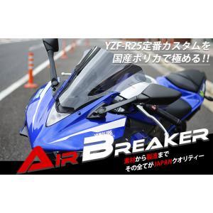 日本製 Air Breaker エアブレイカー YZF-R25 ロングスクリーン スモーク AB-Y201 R25 スクリーン 国産 ポリカーボネイト製|hatoya-parts