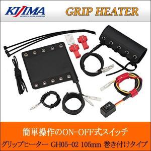 在庫あり/キジマ グリップヒーター GH05-2 105mm 《KIJIMA 巻き付けタイプ 304-8202》|hatoya-parts