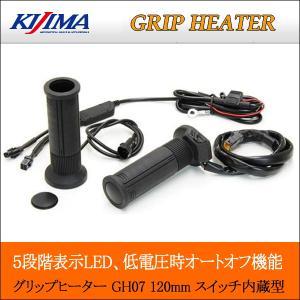 在庫あり キジマ グリップヒーター GH07 120mm KIJIMA スイッチ内蔵 304-819...