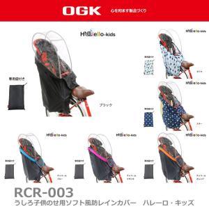 取寄品 RCR-003(うしろ子供のせ用ソフト風防レインカバー ハレーロ・キッズ)OGK チャイルドシート カバー|hatoya-parts