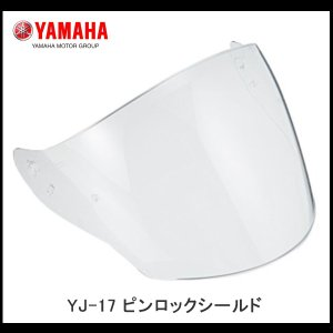 ヤマハ/ワイズギヤ/YJ-17用ピンロックシールド/ピンロックシート別売り/907914544200|hatoya-parts