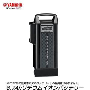 ヤマハ/パス/PAS/8.7Ah リチウムイオンバッテリー/X90-82110-20/ナチュラL/ナチュラM/Kiss mini/Babby