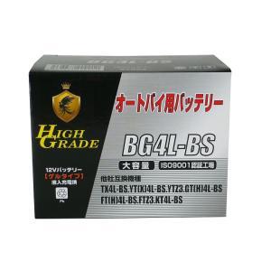 オートバイ用バッテリー/BG4L-BS/互換/YT4L-BS/GT4L-BS/FT4L-BS/KT4L-BS/ゲルタイプ/液入充電済