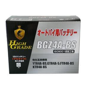 オートバイ用バッテリー/BGZ4A-BS/互換/YTR4A-BS/GTR4A-5/FTR4A-BS/ゲルタイプ/液入充電済