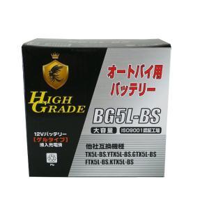 オートバイ用バッテリー/BG5L-BS/互換/YTX5L-BS/GTX5L-BS/FTX5L-BS/ゲルタイプ/液入充電済