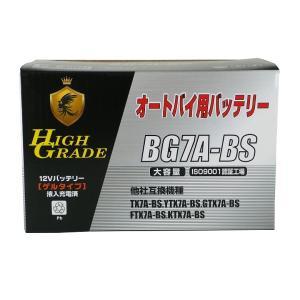 オートバイ用バッテリー/BG7A-BS/互換/YTX7A-BS/GTX7A-BS/FTX7A-BS/ゲルタイプ/液入充電済