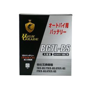 オートバイ用バッテリー/BG7L-BS/互換/YTX7L-BS/GTX7L-BS/FTX7L-BS/ゲルタイプ/液入充電済
