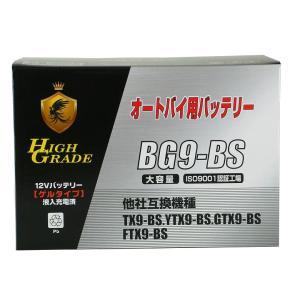 オートバイ用バッテリー/BG9-BS/互換/YTX9-BS/GTX9-BS/FTX9-BS/ゲルタイプ/液入充電済