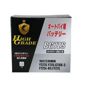 オートバイ用バッテリー/BG7ZS/互換/YTZ7S/GT6B-3/ゲルタイプ/液入充電済