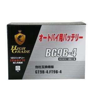 オートバイ用バッテリー/BG9B-4/互換/GT9B-4/FT9B-4/ゲルタイプ/液入充電済