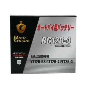 オートバイ用バッテリー/BG12B-4/互換/YT12B-4/GT12B-4/FT12B-4/ゲルタイプ/液入充電済