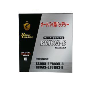 オートバイ用バッテリー/BG16CL-B/互換/YB16CL-B/GB16CL-B/FB16CL-B/ゲルタイプ/液入充電済