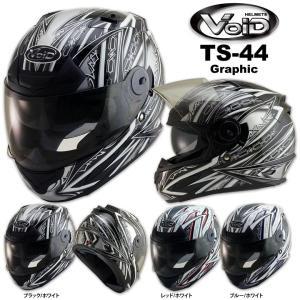 VOID累計15,000個突破! ヘルメット ダブルシールド搭載 バイク フルフェイス TS-44 グラフィック SG/PSC認定 防寒 おすすめ 人気 TS44G ボイド|hatoya-parts