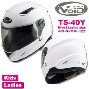 【送料無料】VOID ボイド  TS-40Y キッズヘルメット(47-52cm) ジュニア/ポケバイ/フルフェイス/ヘルメット/子供用/小さいサイズ/カート THH hatoya-parts
