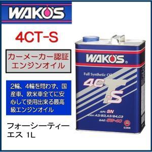 WAKOS ワコーズ 5W-40 E360 フォーシーティーエス 1L 4CT-S (和光ケミカル WAKOS エンジンオイル)|hatoya-parts