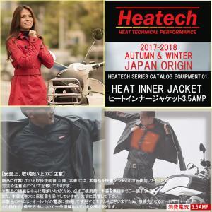 【送料無料】在庫あり/ヒーテック 12V ヒートインナージャケット 3.5AMP 《2017年モデル 電熱ウエア 省電力モデル 050696》|hatoya-parts