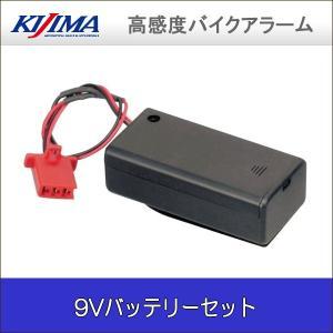 キジマ コンバット5用 9Vバッテリーセット (KIJIMA 高感度バイクアラーム オプション 304-8072)|hatoya-parts