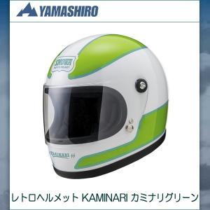 山城 レトロヘルメット KAMINARI 《ヤマシロ ジェットヘルメット YKH02》|hatoya-parts