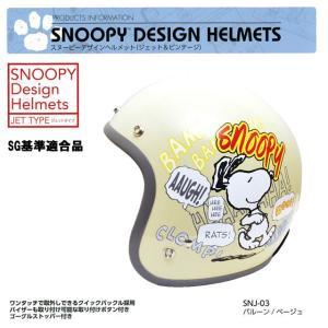 【アークス】【スヌーピー】スヌーピーデザインヘルメット 【SNJ-03】【取寄品】|hatoya-parts