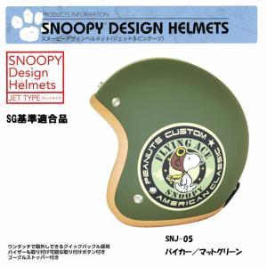 【アークス】【スヌーピー】スヌーピーデザインヘルメット 【SNJ-05】【取寄品】|hatoya-parts