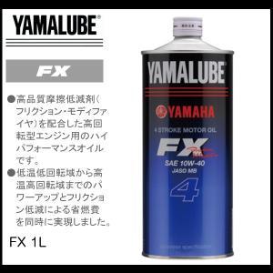 在庫あり/ヤマハ ヤマルーブ FX 1L (YAMAHA YAMALUBE 丸缶 9079332154 ヤマハ純正 オイル 純正オイル)|hatoya-parts
