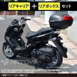 YAMAHA(ヤマハ)MAJESTY S/SMAX125/155用リアキャリア+リアボックス42Lセット(NH-YSM102-02+KAPPA K42N)