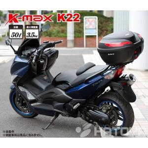 K-MAX 50Lの大型サイズ バイク用 リアボックス トップケース K22 50L ベースプレート着脱可能|hatoya-parts|04