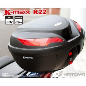 K-MAX 50Lの大型サイズ バイク用 リアボックス トップケース K22 50L ベースプレート着脱可能|hatoya-parts|05