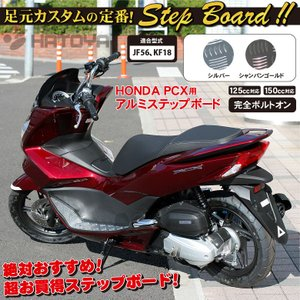 ホンダ バイク PCX用アルミステップボード STEPBOARD 125/150cc 対応型式はJF56、KF18 2014年式以降 HONDA|hatoya-parts