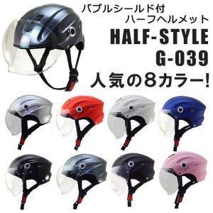 バブルシールド付ハーフヘルメット 軽量タイプ G-039 SUM-WITH G039 Gシリーズ 新生活応援 送料無料|hatoya-parts
