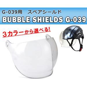 バブルシールド付ハーフヘルメット Gシリーズ G-039 用シールド(G-039S)  HELMET|hatoya-parts