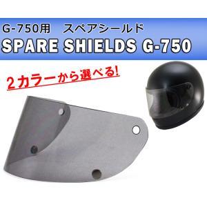 レトロスタイル フルフェイスヘルメット Gシリーズ G-750 用シールド(G-750S)
