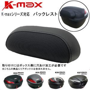 在庫あり【K-MAX】バックレスト【D200-K12-02】【K-MAXリアボックス全シリーズ対応-K22,K25,K26,K27】|hatoya-parts
