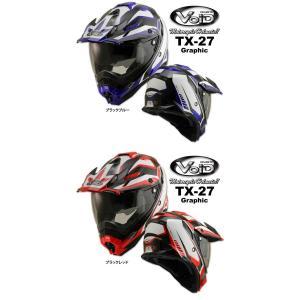 ダブルシールド搭載 オフロード バイク ヘルメット TX-27 グラフィック SG/PSC認定 HELMET おしゃれ かっこいい TX27 THH|hatoya-parts|02