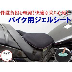ツーリングに最適!  簡単取付 お尻の痛みを軽減 バイク用GELシート Lサイズ 取付バンド付属 本格派の医療用ゲルを採用|hatoya-parts