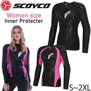 送料無料 バイクプロテクター インナープロテクター 肩 肘 背中 CE規格 レディース SCOYCO...