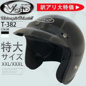 訳アリ大特価 バイク ハーフヘルメット シンプル 大きいサイズ VOID T-382 新生活応援|hatoya-parts