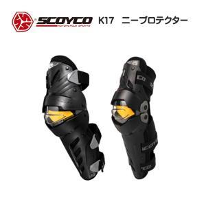 送料無料 バイク用品 ニープロテクター  脱着簡単 高強度【SCOYCO】K17|hatoya-parts