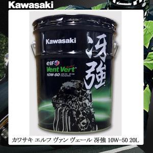 在庫あり/カワサキ/Vent Vert/ヴァン・ヴェール/10W-50/冴強/20Lペール缶/J0ELF-K012 同梱不可/4サイクルオイル|hatoya-parts