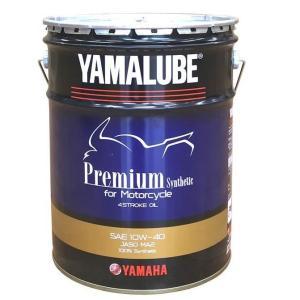 在庫あり/ヤマハ ヤマルーブ プレミアムシンセティック 20L (YAMAHA YAMALUBE PREMIUM SYNTHETIC ペール缶 9079332645 ヤマハ純正 オイル)|hatoya-parts