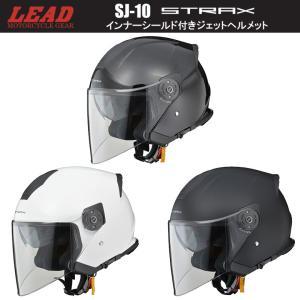 LEAD リード工業 SJ-10 インナーシールド付 ジェットヘルメット 取寄品 hatoya-parts