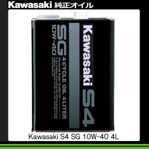 在庫あり/カワサキ/S4/SG10W-40/4L/J0246-0012/4サイクルオイル|hatoya-parts