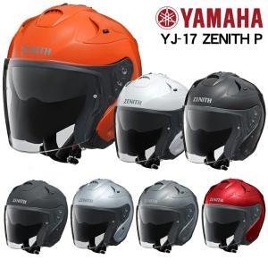 在庫あり/ヤマハ ジェットヘルメット YJ-17-P ZENITH-P ゼニス(YJ17P サンバイザー付 ピンロック対応 ピンロックシート別売)ヘルメット買い替え|hatoya-parts