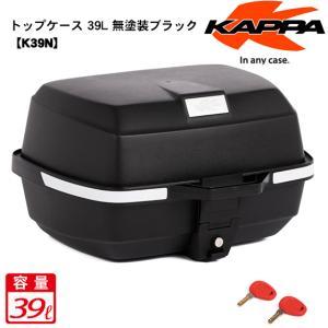 送料無料 KAPPA(カッパ) リアボックス トップケース 無塗装ブラック 39L 【K39N】GIVI E20N 68023 と同等品|hatoya-parts