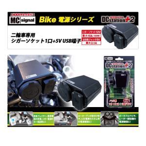 NEWING DCステーションプラス・ツー(シガーソケット1口 & USB端子1口)【NS-003】|hatoya-parts