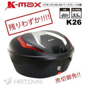 K-MAX 汎用リアボックス トップケース 40L K26 ベースプレート付属  付属品:ベースプレ...