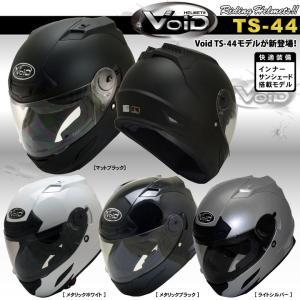 棚替えの為訳あり品!最終セール ダブルシールド搭載 TS-44 ヘルメット フルフェイス 防寒 ボイド SG/PSC おすすめ 人気 TS44S  HELMET hatoya-parts